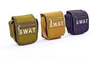 Сумка тактическая на пояс SWAT: 3 цвета, размер 15х11,5х6см