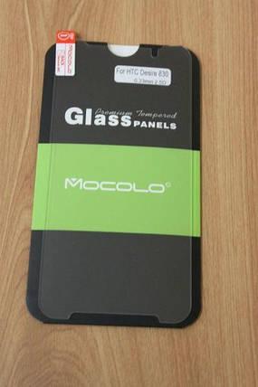 Защитное стекло HTC Desire 830 (Mocolo 0,33мм), фото 2