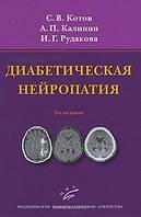 Котов С.В., Калинин А.П., Рудакова И.Г. Диабетическая нейропатия. 2-е изд., перераб. и доп.