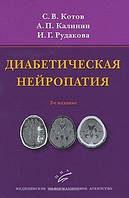 Котов С.В. Диабетическая нейропатия