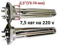 Блок из 3-х тэнов на электро котёл отопления мощностью 7,5 квт на 220\380 в. Нержавейка