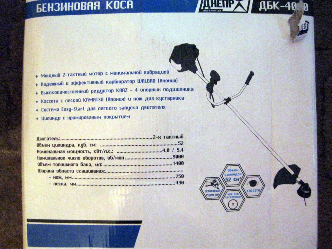 Бензокоса Днепр ДБК-4000