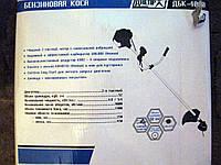 Бензокоса Днепр ДБК-4000, фото 1