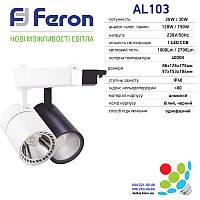 Светодиодный трековый cветильник Feron AL103 30W 4000K