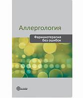 Хаитов Р.М. Аллергология. Фармакотерапия без ошибок