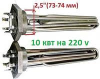 Блок из 3-х тэнов на электро котёл отопления мощностью 10,0 квт на 220\380 в. Нержавейка