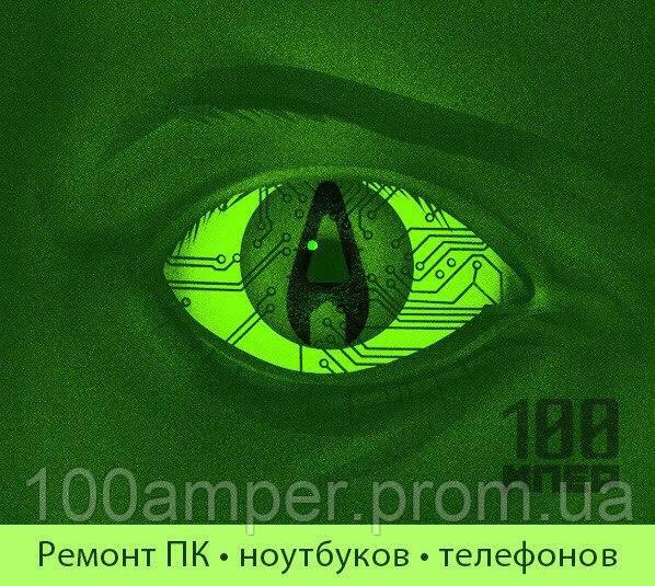Ремонт телефонов ноутбуков ПК Харьков Сто Ампер