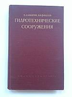 """Замарин Е. """"Гидротехнические сооружения"""". 1954 год"""