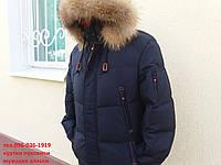 Мужские зимние куртки пуховики из Польши
