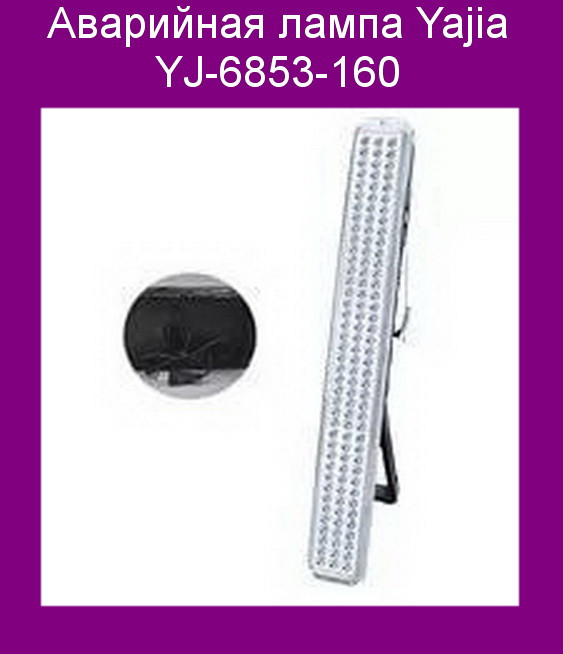 Аварийная лампа Yajia YJ-6853-160