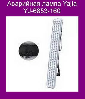 Аварийная лампа Yajia YJ-6853-160, фото 2