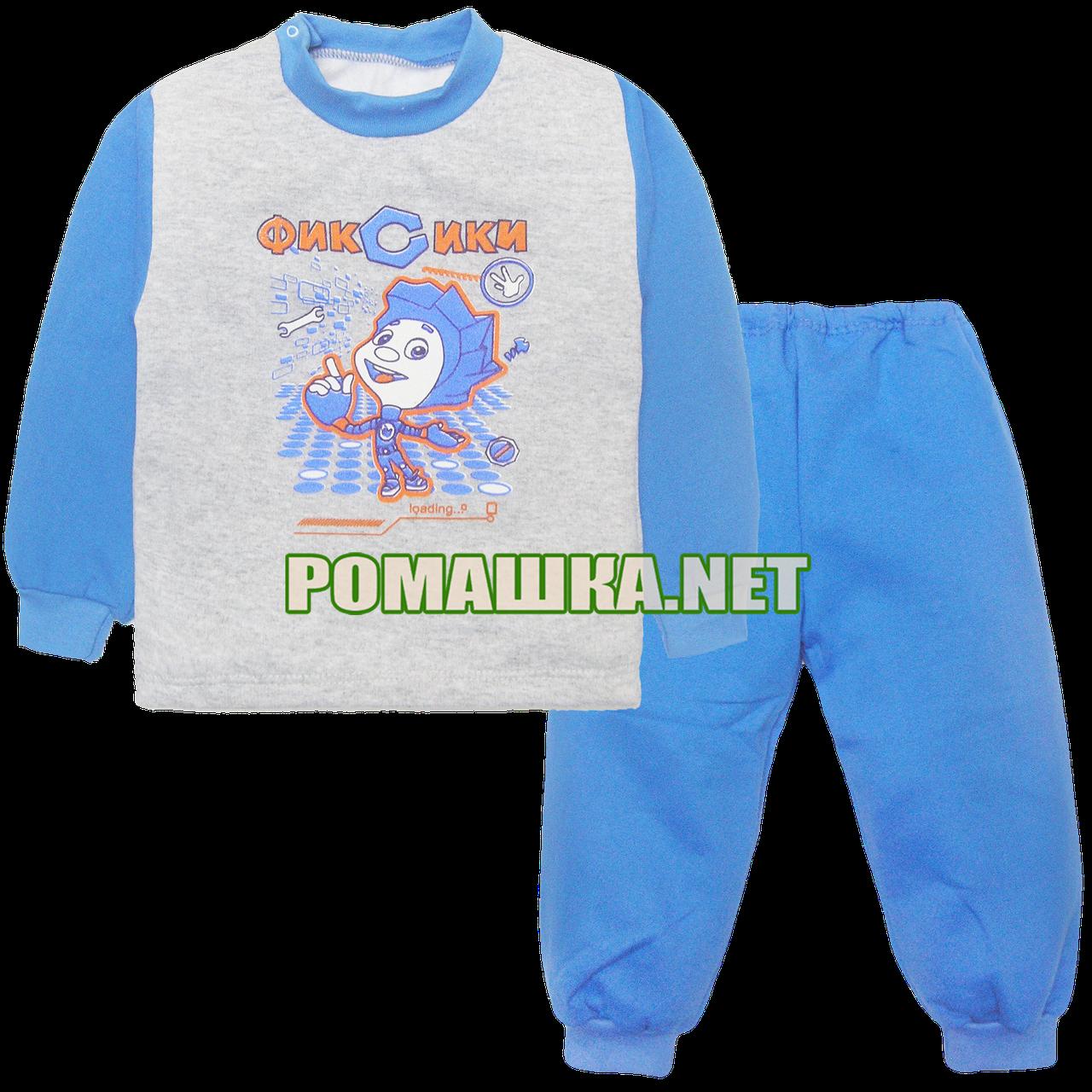 361978135ce6 Детская байковая пижама для мальчика с начесом р. 92-98 ткань ФУТЕР 100%