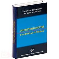 Шустов С. Б., Халимов Ю. Ш., Баранов В. Л., Потин В. В. Эндокринология в таблицах и схемах