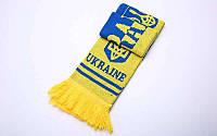 Шарфик зимний для болельщиков двусторонний UKRAINE FB-6031