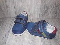 Туфли для мальчиков, рр 22-27