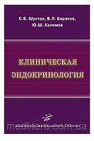 Шустов С.Б., Баранов В.Л., Халимов Ю.Ш. Клиническая эндокринология