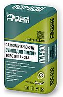 Полипласт ПСП-030 - Самовыравнивающаяся смесь для пола толстослойная 25 кг