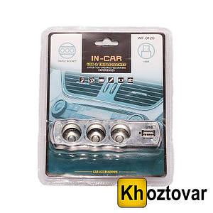 Разветвитель для автомобильного прикуривателя WF-0120 | Автомобильный сплиттер | 3 гнезда | USB-порт