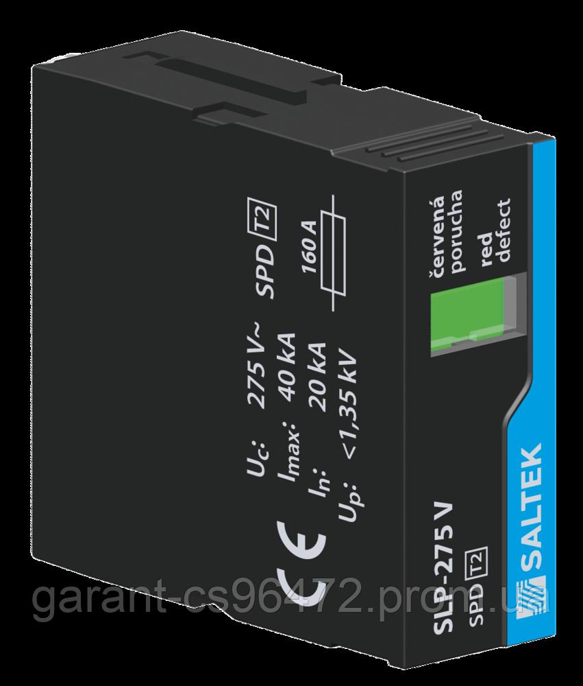 Сменный модуль для УЗИП SALTEK SLP-275 V/0