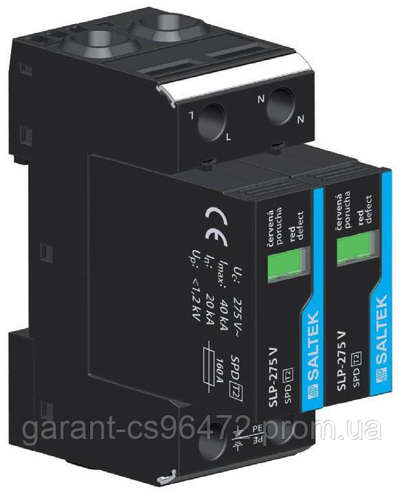 Ограничитель перенапряжения УЗИП SALTEK SLP-275 V/2 S