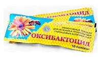 Оксибактоцид 10 полосок в упаковке.
