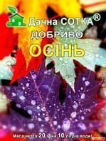 Дачна сотка Осень