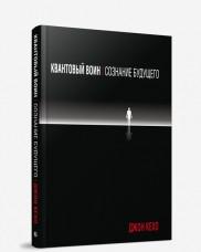 Квантовий воїн: свідомість майбутнього (4-е видання) Джон Кехо