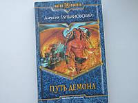Книга Алексей Глушановский Путь демона Фэнтези