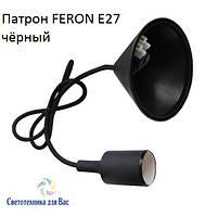 Патрон со шнуром и основанием FERON E27 LH127 чёрный