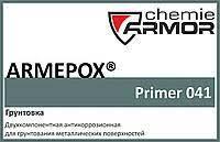 ЭП-041ARMEPOX эпоксидный грунт, песочный