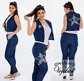 Женский костюм джинс + аппликации 48-54р.