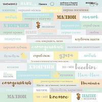 Карточки для декора Scrapmir Надписи Smile Baby (укр), 20х20см