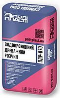 Полипласт ПДР-070 - Водопроницаемая дренажная смесь для мощения 25 кг