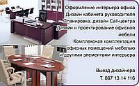 Дизайн-проект офисного помещения