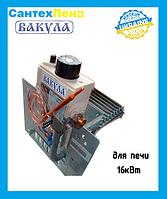 Газогорелочное устройство Вакула 16-Печь (630 EUROSIT) 16 КВТ