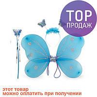 Набор Бабочки с пухом (3 цвета) / карнавальный костюм