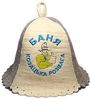 Шапка для бани и сауны из натуральной шерсти - Баня козацька розвага, фото 1