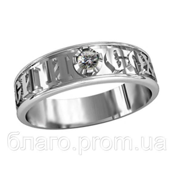 Серебряное охранное кольцо Спаси и сохрани