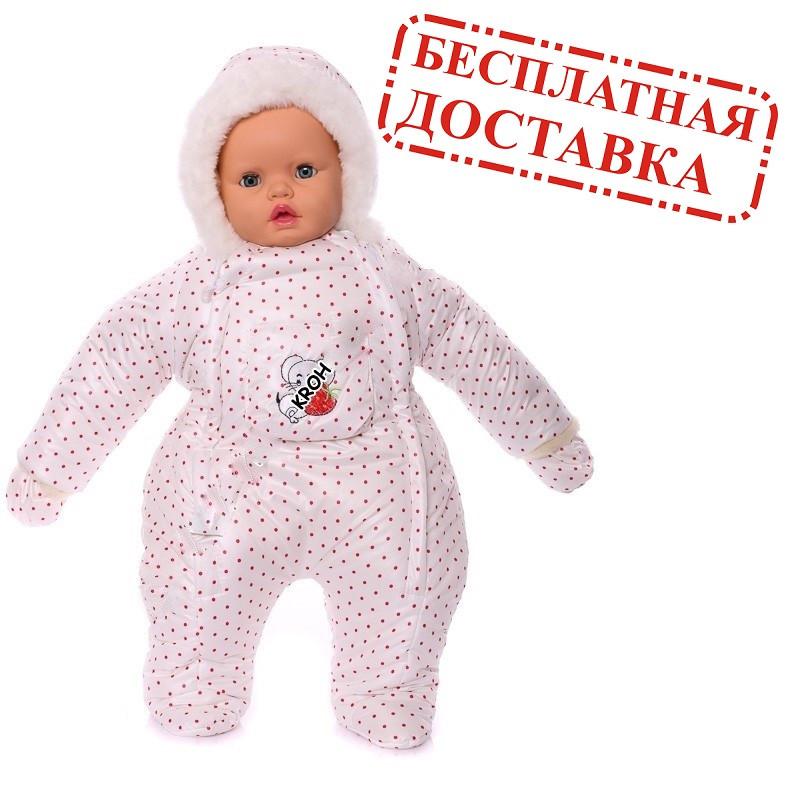 Зимний комбинезон для новорожденных (0-6 месяцев) белый в горошек