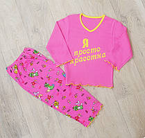 """Пижама """"Я просто красотка"""" (разные расцветки)"""