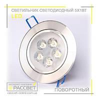 Встраиваемый светодиодный светильник (точечный) КВ005 5W (потолочный, поворотный)