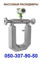 Расходомеры массовые эмис масс, кориолисовый micro motion.