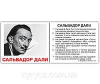 «Выдающиеся личности» МИНИ 40, фото 1