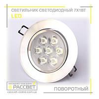 Встраиваемый светодиодный светильник (точечный) КВ007 7W (потолочный, поворотный)