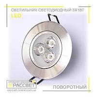 Встраиваемый светодиодный светильник (точечный) КВ003 3W (потолочный, поворотный)