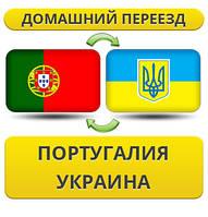 Домашний Переезд из Португалии в Украину