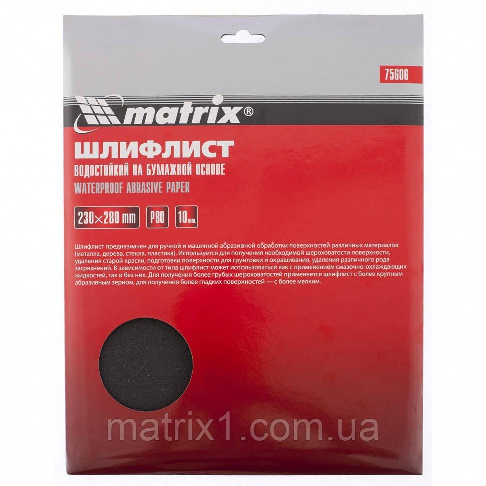 Шлифлист на бумажной основе (наждачная бумага), P 1000, 230 х 280 мм, водостойкий// MTX