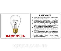 «Изобретения» МИНИ 40