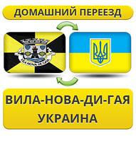 Домашний Переезд из Вила-Нова-ди-Гая в Украину