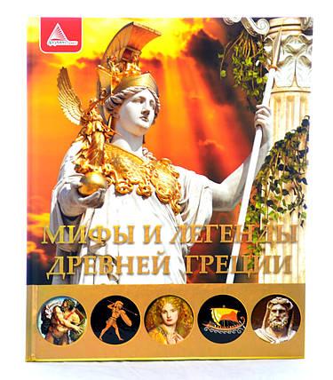 Мифы и легенды Древней Греции, фото 2